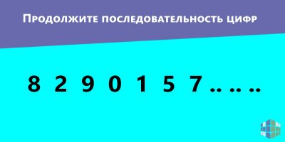 Продолжите последовательность цифр