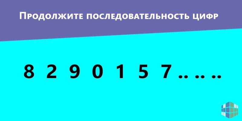 Последовательность цифр