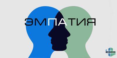 Как тренировать эмпатию: 6 научных методов