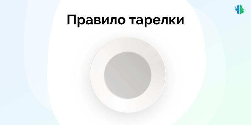 Правило тарелки