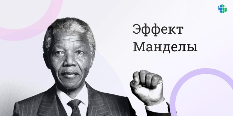 Эффект Манделы: причины, примеры, объяснения