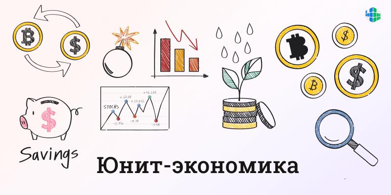 Юнит-экономика: примеры, расчеты, формулы