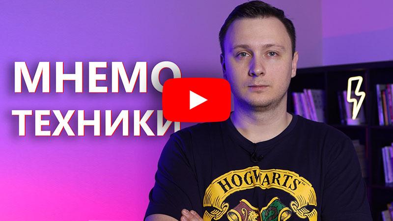 Видео о мнемотехниках