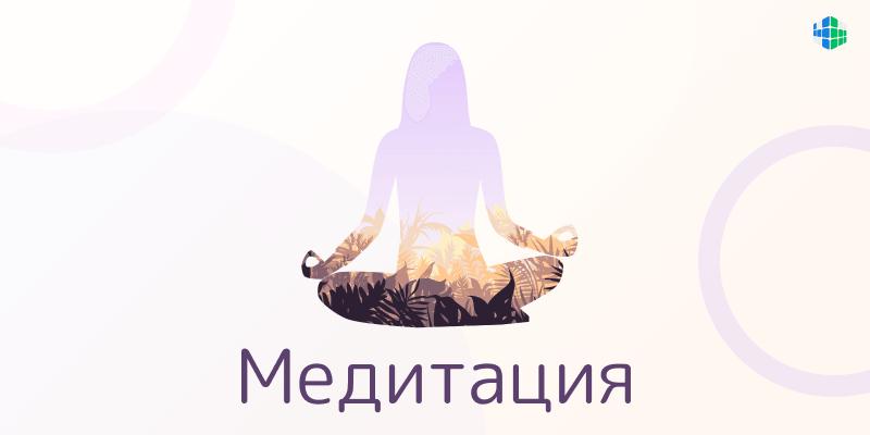 Насколько эффективна медитация: альтернативный взгляд