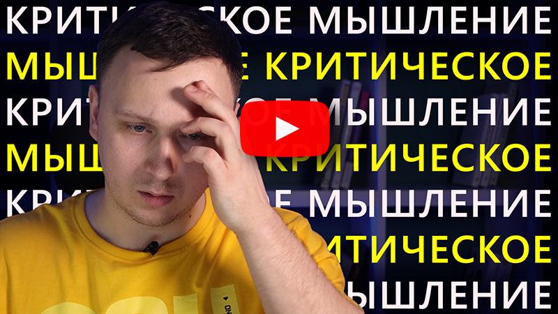 Видео о soft skills