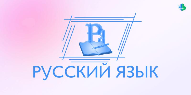 Рекомендации по изучению русского языка