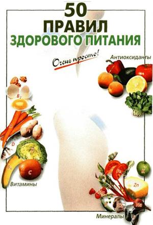Поздравления ко дню здорового питания