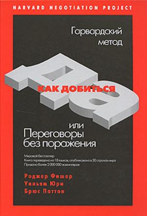 Сергей азимов продажи переговоры книга pdf