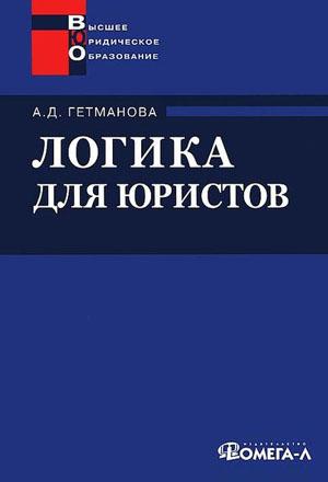 А.д гетманова логика для юристов со сборником задач а д гетманова