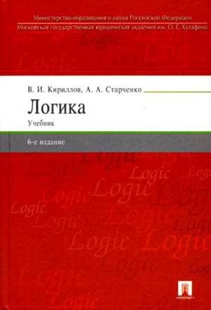 Логика Кириллов Учебник
