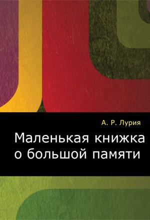 Маленькая книжка о большой памяти. А. Р. Лурия