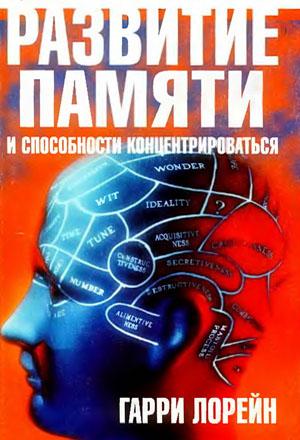 Развитие памяти и способности концентрироваться. Гарри Лорейн