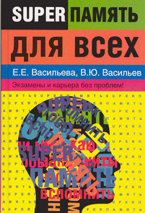 Суперпамять для всех. Е.Е. Васильева, В. Ю. Васильев
