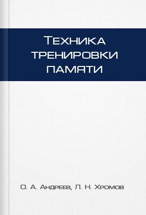 Техника тренировки памяти. О. А. Андреев, Л. Н. Хромов