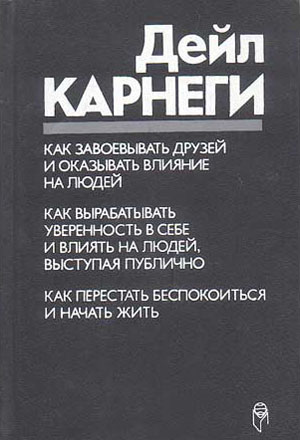 Image result for Дейл карнеги книги
