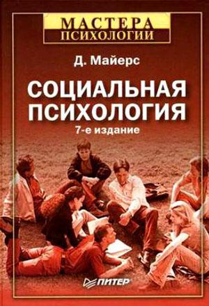 Книга по Социальной Психологии
