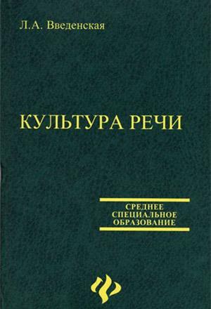 Русский Язык И Культура Речи Учебник Для Вузов
