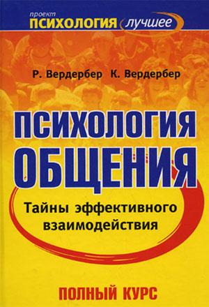 Е. П. Ильин, психология общения и межличностных отношений.