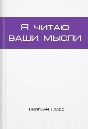 книга по психологии для знакомства человека