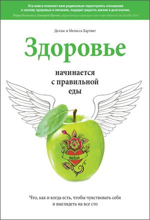 книги о здоровом образе жизни список