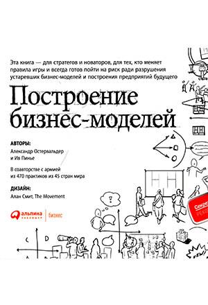 Построение бизнес-моделей. Настольная книга стратега и новатора. Александр Остервальдер