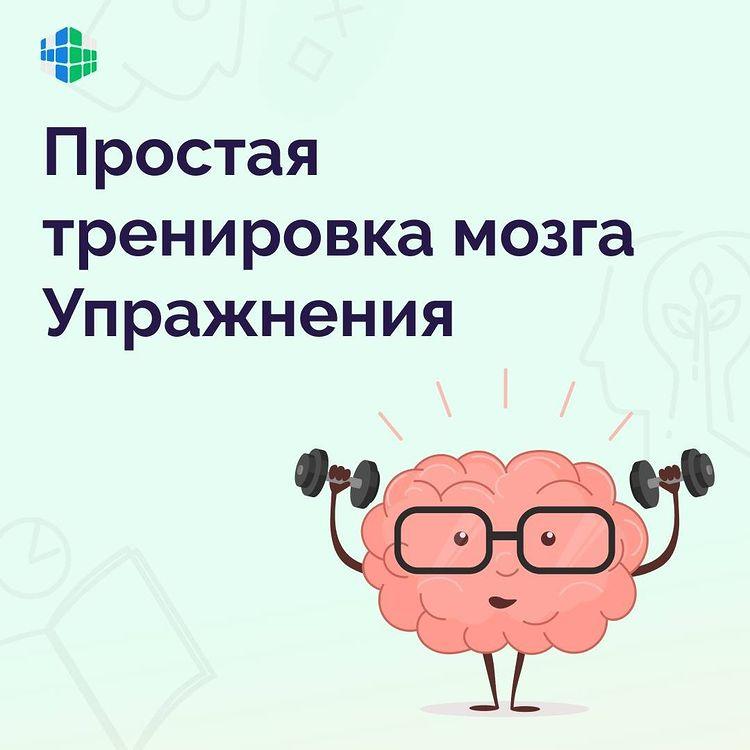 Простая тренировка мозга