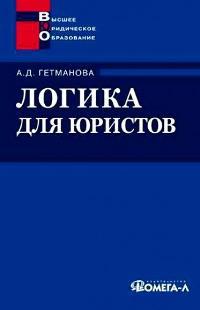 Книгу Кириллов Старченко Логика