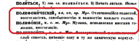 Словарь 19 век