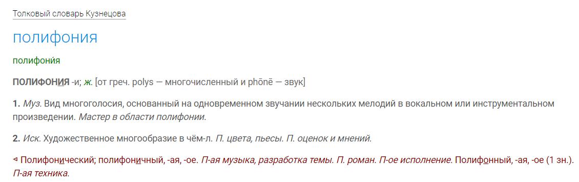 Словарь Кузнецова