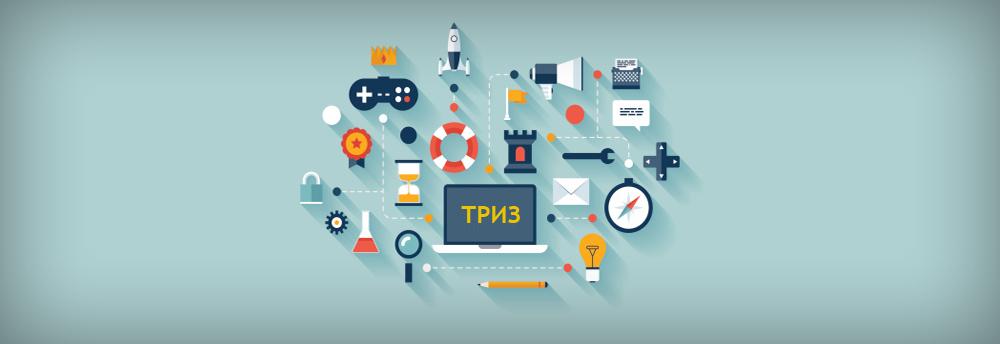 Пример теории решения изобретательских задач структура рынков задачи с решениями