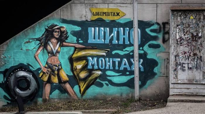 Граффити Шиномонтаж